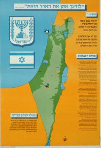Map_Israel_Official_PPPA